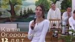 Свидетельство Кати Огородник