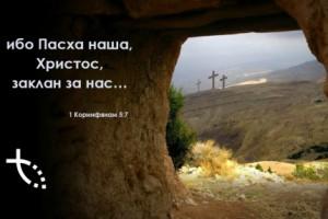 Христос воскрес! Воистину воскрес!