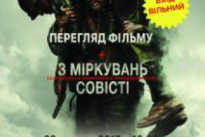 """Просмотр фильма """"По соображениям совести"""" 28 Мая"""