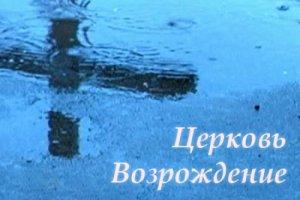 Крещение в нашей церкви 27 февраля (суббота)