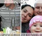 История Стаса