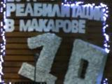 10 -и летие реабилитации в Макарове