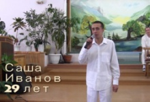 Свидетельство Александра Иванова