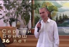 Свидетельство о крещении Сергея Бенеш
