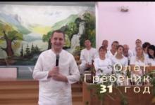 Свидетельство о крещении Олега Гребеник
